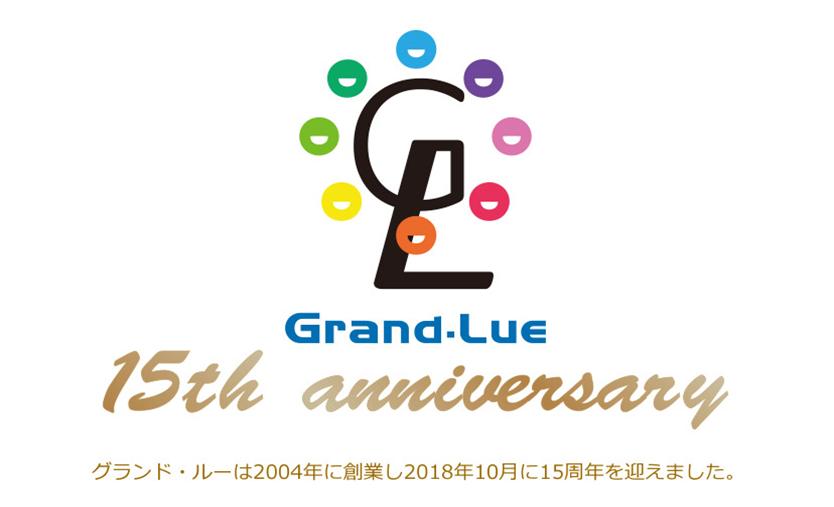 グランド・ルーは2004年に創業し2018年10月に15周年を迎えました。